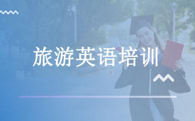 郑州旅行英语进修课程