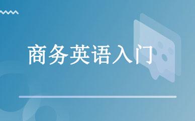郑州商务英语入门课程