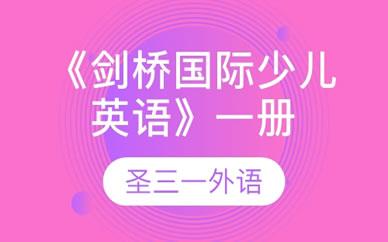 郑州《剑桥国际少儿英语》一册培训课程