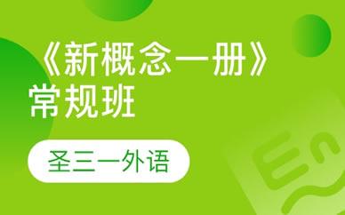 郑州《新概念一册》常规班培训课程