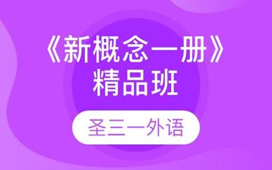 郑州《新概念一册》精品班培训课程