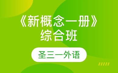 郑州《新概念一册》综合班培训课程