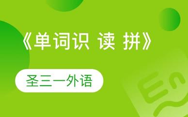 郑州单词识读拼培训课程