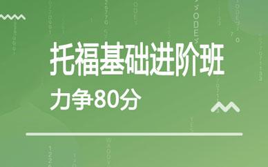 郑州托福基础进阶班