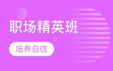 郑州职场精英当众讲话训练培训课程