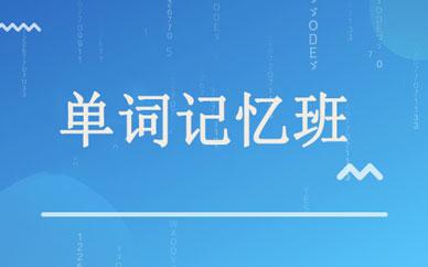 郑州单词记忆强化班_郑州单词记忆强化学习班