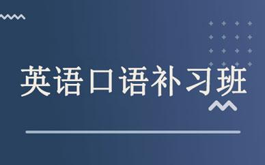 郑州英语口语专项教学班_郑州英语口语专项练习课程