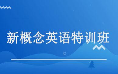 郑州新概念特色英语培训_郑州新概念特色英语课程