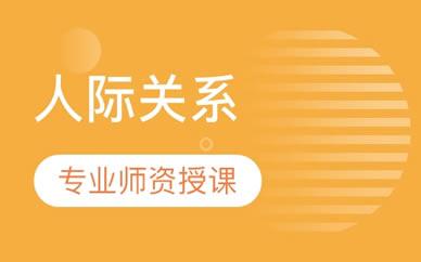 郑州人际关系培训课程