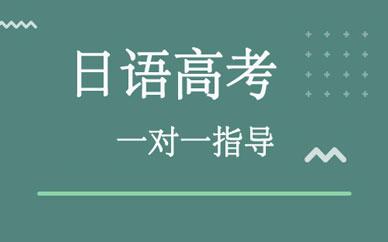 郑州日语高考一对一课程