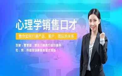 郑州心理学销售口才培训课程