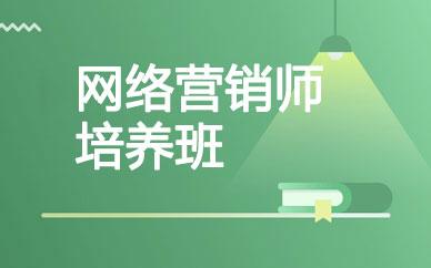 郑州互联网营销师课程