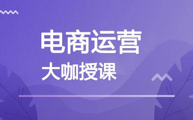 郑州黑马电商运营课程