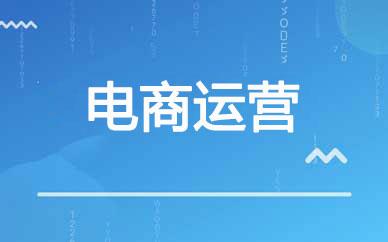 郑州淘宝网店运营培训