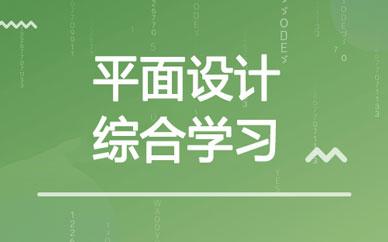 郑州平面设计综合课程
