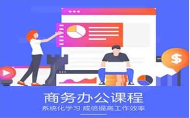 郑州电脑培训中心培训课程
