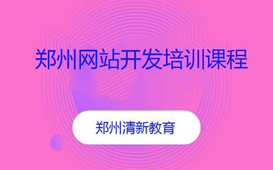 郑州网站开发培训课程