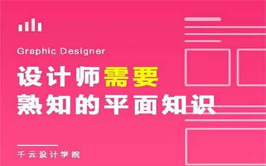 郑州广告设计培训课程