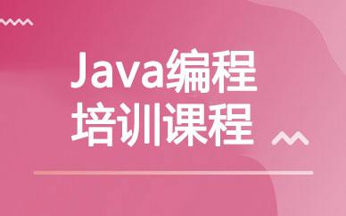 郑州java编程培训课程