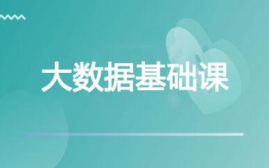 郑州大数据开发基础课