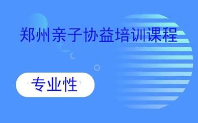 郑州亲子协益培训课程