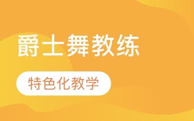 郑州爵士舞教练培训班_郑州爵士舞培训基地-好学教育网