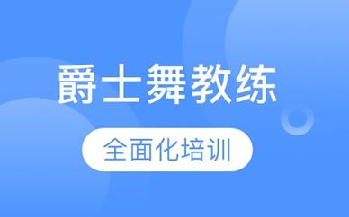 郑州流行爵士舞教练班_郑州流行爵士舞培训课程-好学教育网