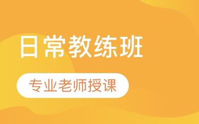 郑州爵士舞日常教练班_郑州爵士舞培训基地-好学教育网