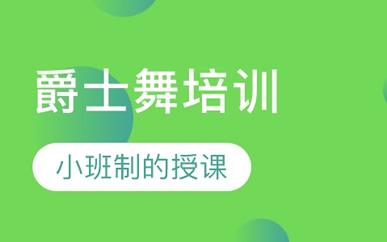 郑州爵士舞周末表演班_郑州爵士舞周末培训课程-好学教育网