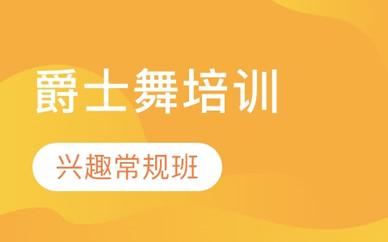 郑州爵士舞兴趣常规班_郑州爵士舞兴趣培训课程-好学教育网