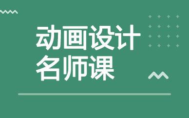 郑州动画设计名师课程