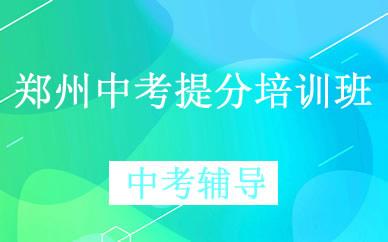 郑州中考提分培训班课程