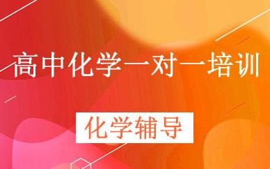 郑州高中化学一对一培训课程