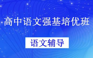 郑州高中语文强基培优班培训课程