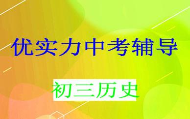 郑州初三历史培训课程