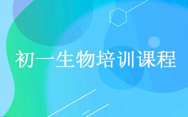 郑州初一生物培训课程