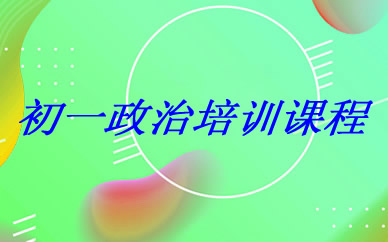 郑州初一政治培训课程
