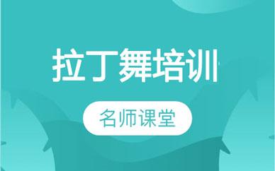 郑州拉丁舞培训课程