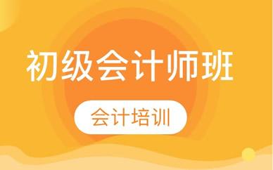 郑州初级会计师班