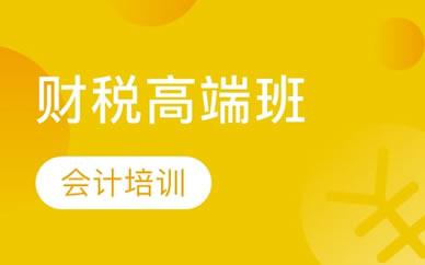 郑州财税高端班
