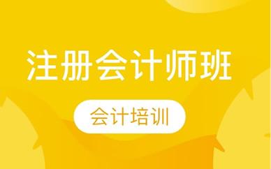 郑州注册会计师班