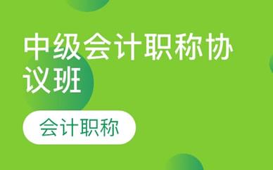 郑州中级会计职称协议班