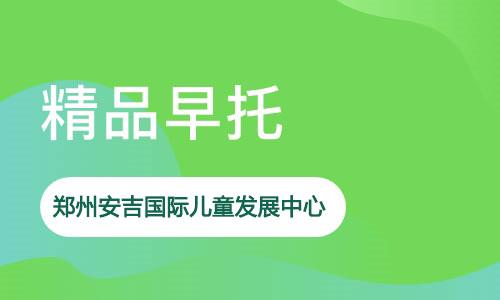 郑州幼儿托管学习班