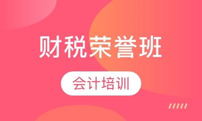 郑州财税荣誉班