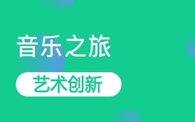 郑州维贝尼艺术创新班