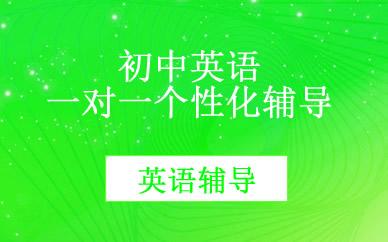 郑州初中英语一对一个性化辅导课程
