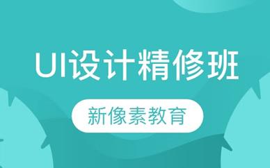 郑州UI设计精修班_郑州UI设计正式小班课程培训