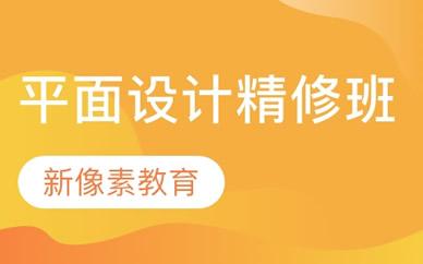 郑州平面设计精修班_郑州平面设计精修班