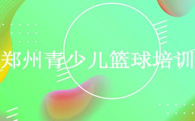 郑州青少儿暑假篮球培训课程