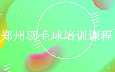 郑州羽毛球培训课程